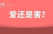 当心!这5种中国式礼貌正在一步步摧毁你的孩子!赶紧改!
