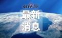 盼来了!郑州市防汛应急响应降至Ⅲ级