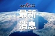 CGTN发言人就英知名人士联名声明答记者问:希望英方冷静听取意见尽快纠正错误