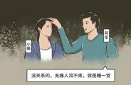 一种错误的「避孕」方法,伤害了几百万中国女性