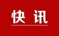 习近平致信祝贺厦门大学建校100周年
