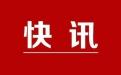 习近平:切实把革命文物保护好管理好运用好