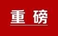 习近平:反腐败没有选择,必须知难而进