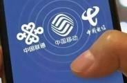 报告:七成受访者携号转网曾遇阻,网络信号及资费是转网主因