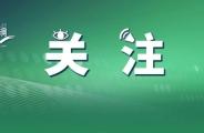 虚开发票套取疫情防控专项资金?!云南省纪委监委通报!