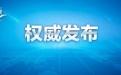习近平总书记同朝鲜劳动党总书记金正恩互致口信