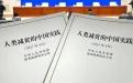 今天,中国发布一份重要白皮书