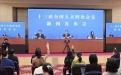 十三届全国人大四次会议首场发布会(实录)