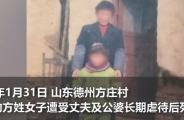 """""""23岁女孩因不孕被婆家虐打,暴瘦100斤后身亡"""":为了生儿子,她能有多狠?"""