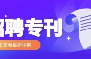 【招聘专刊】吉润和(北京)科技发展有限公司