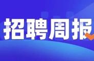 食品企业招聘一周汇总04.14