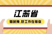 【江苏省】企业招聘推荐2021.09.29