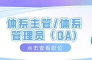 【体系主管/体系管理员(QA)】职位推荐2021.06.04
