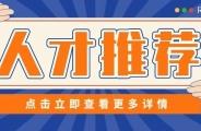 食品人才中心生产管理优秀简历推荐04.22