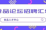 【食品论坛】招聘一周汇总2021.8.16