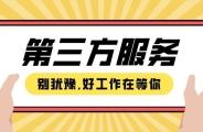 【第三方服务】企业招聘信息2021.06.10