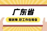 【广东省】企业招聘推荐2021.09.15