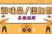 【调味品/添加剂】企业招聘推荐2021.09.09