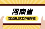 【河南省】企业招聘推荐2021.08.04
