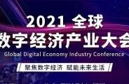 腾讯云即将亮相2021全球数字经济产业大会