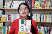 龙老师新书重磅推出:《养育男孩,妈妈有办法》
