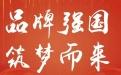 中国品牌日:终极提问品牌是什么?