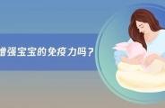 母乳喂养,可以减少宝宝肠胃疾病的发生?