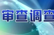 北京同仁堂(集团)公司总经理高振坤接受审查调查