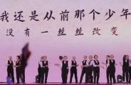 那么燃!均龄75岁清华合唱团校庆晚会上再唱《少年》