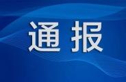 疫情防控不力,哈尔滨市松北区12名党员干部被问责追责