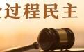 两部法律获修,这项新增规定引人注目