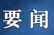 习近平:以铸牢中华民族共同体意识为主线推动新时代党的民族工作高质量发展