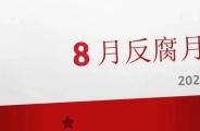 """反腐月报:2""""虎""""被查,7""""虎""""被处分"""