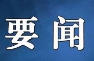 中国纪检监察学院暨学院北戴河校区举行2021年秋季学期开学典礼杨晓渡出席并讲话