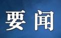 国家监委举行宪法宣誓仪式 赵乐际出席 杨晓渡主持并监誓