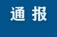 因疫情防控不力,辽宁营口安徽六安多人被问责