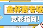小刀心水|金杯赛专场,竞彩指向!