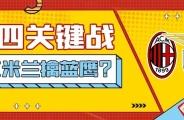 小刀心水|意甲争四关键战AC米兰擒蓝鹰?