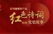 红色诗词里的党史故事 毛泽东《七律·长征》